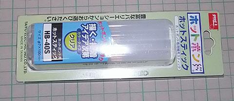 20130208hotstick.jpg