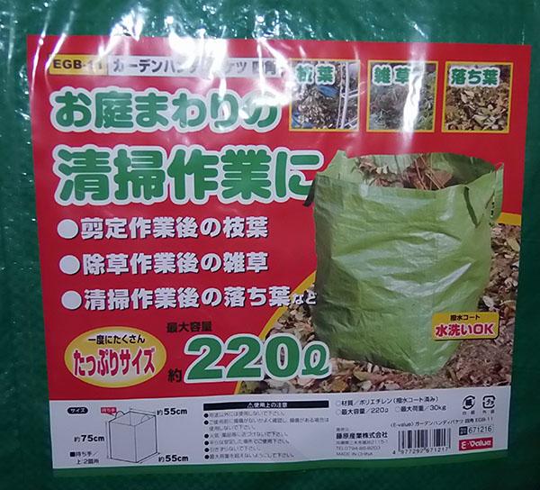 fukuro20130725001.jpg