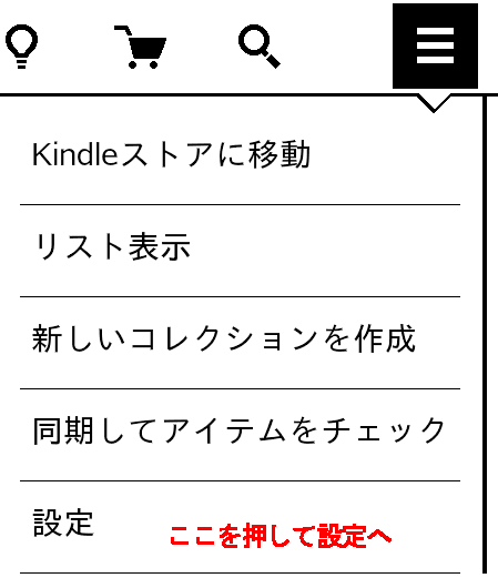 kindle_setting.png