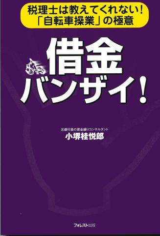 shyakking_banzai.jpg